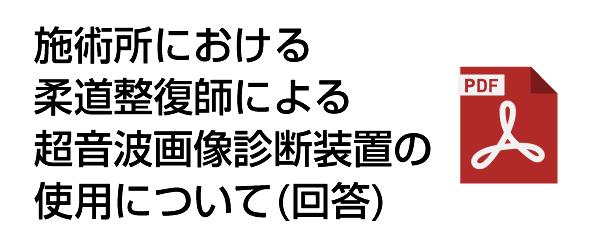 施術所における柔道整復師による超音波画像診断装置の使用について(厚労省通達文)